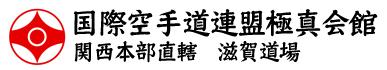 国際空手道連盟 極真会館 関西本部直轄 滋賀道場