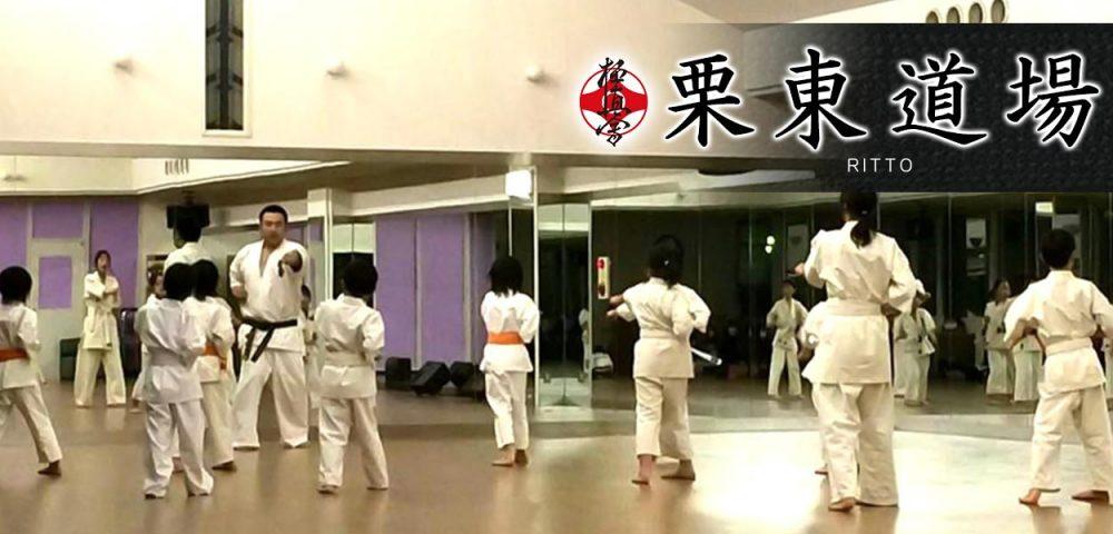 極真会館 滋賀県 栗東道場